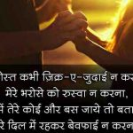 Bewafa Images With Hindi Shayari 11