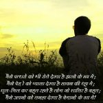 Bewafa Images With Hindi Shayari 12