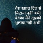 Bewafa Images With Hindi Shayari 16