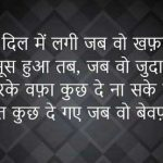 Bewafa Images With Hindi Shayari 17