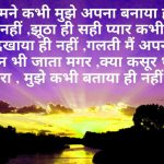 Bewafa Images With Hindi Shayari 19