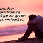 Bewafa Images With Hindi Shayari 2