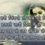 Bewafa Images With Hindi Shayari 21