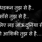 Bewafa Images With Hindi Shayari 24