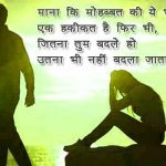Bewafa Images With Hindi Shayari 28