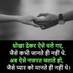 Bewafa Images With Hindi Shayari 34
