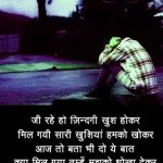 Bewafa Images With Hindi Shayari 35