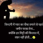 Bewafa Images With Hindi Shayari 38