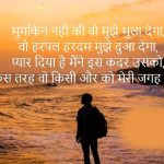 Bewafa Images With Hindi Shayari 40