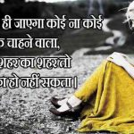 Bewafa Images With Hindi Shayari 41