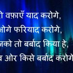 Bewafa Images With Hindi Shayari 44