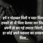 Bewafa Images With Hindi Shayari 45
