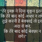 Bewafa Images With Hindi Shayari 46