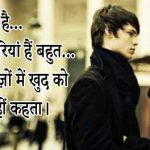 Bewafa Images With Hindi Shayari 49