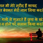 Bewafa Images With Hindi Shayari 5