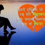 Bewafa Images With Hindi Shayari 50