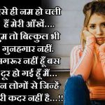 Bewafa Images With Hindi Shayari 53