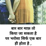 Bewafa Images With Hindi Shayari 54