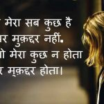 Bewafa Images With Hindi Shayari 55