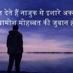 Bewafa Images With Hindi Shayari 57