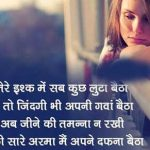 Bewafa Images With Hindi Shayari 59