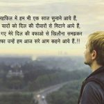 Bewafa Images With Hindi Shayari 61