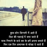 Bewafa Images With Hindi Shayari 8