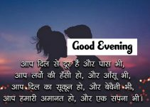 185+ Good Evening Hindi Shayari Images HD download