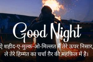Good Night Images With Hindi Shayari