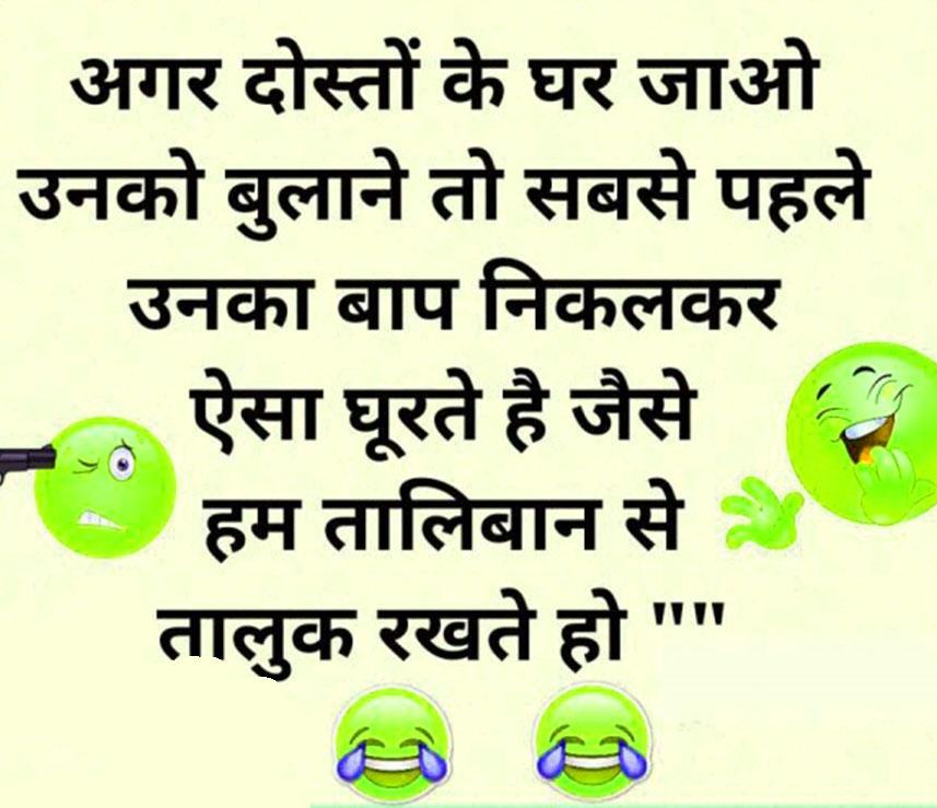 Hindi Funny Whatsapp Status Dp Images Pics photo 982 ...