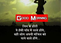 Latest Free Hindi Shayari Good Morning pics Download for Whatsapp