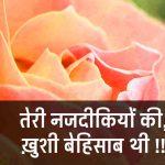 Shayari Images 18 1