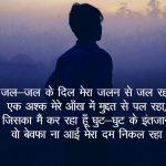 Shayari Images 22 1