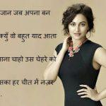 Hindi Sad Shayari Pics Download Free