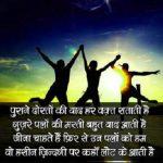 Hindi Sad Shayari Pics New Download
