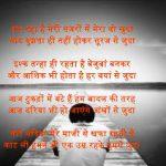 Top Free Hindi Sad Shayari Pics Download