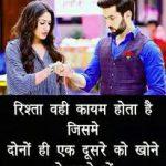 Hindi Sad Shayari Pic Download