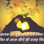 Best New Hindi Sad Shayari Pics Images Download