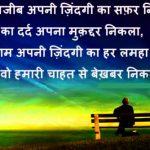 Free Latest Hindi Sad Shayari Wallpaper Download