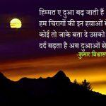 Best New 2021 Hindi Sad Shayari Pic Download