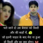 Hindi Sad Shayari Wallpaper HD