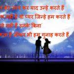 Hindi Sad Shayari Pics Download