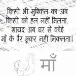 Free Best Hindi Sad Shayari Pics Download