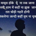 Hindi Sad Shayari Photo for Facebook