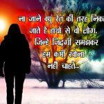 Hindi Sad Shayari Pics free Download