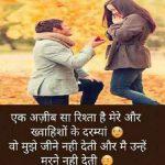 Hindi Sad Shayari Pics Free Latest