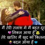 Free New Hindi Sad Shayari Pics Images Download