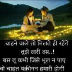 Best Quality Hindi Sad Shayari Pics Download