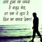 Hindi Sad Shayari Pics Free