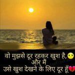 Free Top Hindi Sad Shayari Wallpaper Download